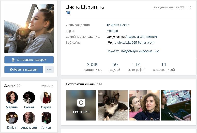Диана Шурыгина Инстаграм